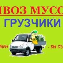 Вывоз строительного мусора газелью , в Омске