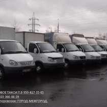 Грузовое такси в Красноярске. Грузчики Грузоперевозки, в Красноярске