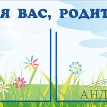 Стенд для детского сада ДС-5, в Екатеринбурге