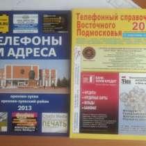 Телефонные справочники организаций, в г.Орехово-Зуево