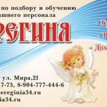 Услуги домашнего персонала, в Волгограде