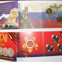 Наборы 10 рублей, в Санкт-Петербурге