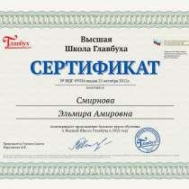Услуги бухгалтера , в Казани