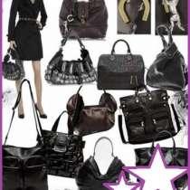 Продам женские сумки разных моделей, в Челябинске