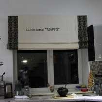 Изготавливаем римские шторы, широкий выбор тканей,скидки 50%, в Новосибирске
