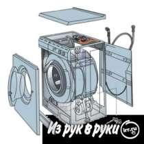 Ремонт стиральных машин, в Магнитогорске