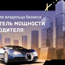 """Коучинг """"Усилитель мощности руководителя"""", в Челябинске"""