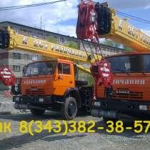 Аренда автокрана 25 тонн, в Екатеринбурге