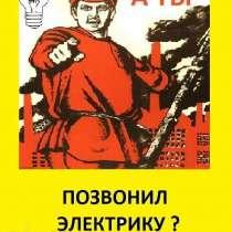 Услуги электрика, в Москве