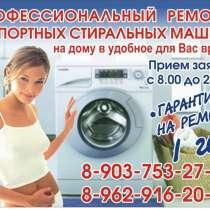 Ремонт стиральных машин в Лесном Городке,ВНИИСОК,Дубки...., в Лесном Городке