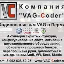 Чип-тюнинг, кодирование и активация скрытых функций а/м VAG в Перми, в Перми