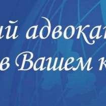 Бесплатные юридические консультации и помощь в любом вопросе, в г.Омск