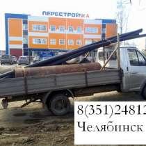 Газель 2481250 открытая перевозки, в Челябинске