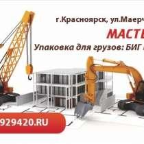 Биг бэг производство и продажа. Мягкие контейнеры МКР, в Красноярске