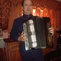 Баянист поющий для Вашего торжества, в Москве