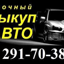 СРОЧНЫЙ ВЫКУП ВАШЕГО АВТО! , в Владивостоке