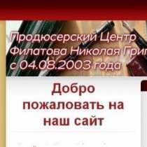 Продюсерский Центр предлагает услуги по продвижению талантов, в Москве