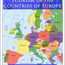 Книга: Туризм в странах Европы, в Москве