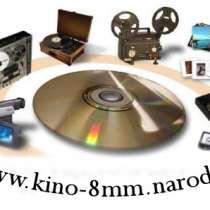 Оцифровка, перезапись аудио, видео кассет и кинопленки , в Москве