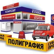Вывески, световые короба, таблички, баннер, полиграфия, в Красноярске