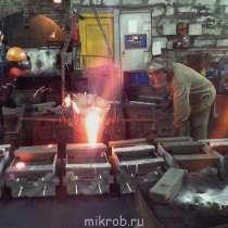 ЛИТЬЕ ИЗДЕЛИЙ ИЗ ЦВЕТНЫХ МЕТАЛЛОВ И ЧУГУНА, в Новосибирске