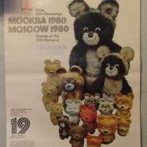 Календарь олимпийских игр, в Москве