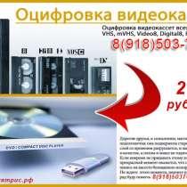 Оцифровка видеокассет, в Таганроге