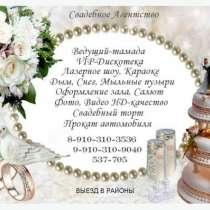 Фото и видеосъемка на Вашу свадьбу или праздник, в Курске