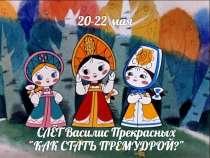 СЛЕТ ВАСИЛИС ПРЕКРАСНЫХ, в Краснодаре