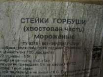 Горбуша хвосты, в Санкт-Петербурге