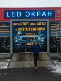 Бегущая строка бело-голубая, в Ярославле
