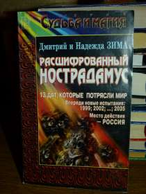 Зима Д. Зима Н. Тайна Нострадамуса раскрыта, в Астрахани
