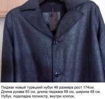 пиджак турецкий новый нубук 46-174 р-ра, в Волгограде