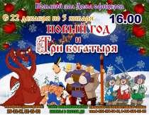 Новогодняя сказка, в Чите