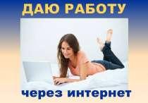 Работа для всех желающих, в г.Симферополь