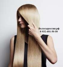 Покупаем волосы в Екатеринбурге! Дороже всех!, в Екатеринбурге