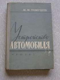 Устройство автомобиля 1962 г. (подарю к покупке), в Москве
