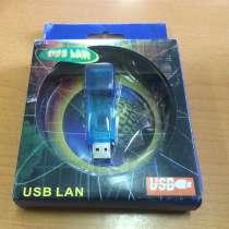 USB 2.0 Сетевая карта, в г.Куйбышев