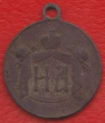 Россия Жетон В память Коронации Николая II 1896 г., в Орле