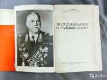 Воспоминания и размышления книга Г. К Жуков, в Москве