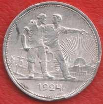 СССР 1 рубль 1924 г. ПЛ серебро, в Орле