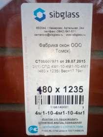 Стеклопакет 480×1235, в Кемерове