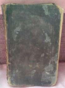 книгу В.А. Самарская 1903 г., в Белгороде