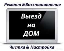 Компьютерный мастер. Помощь с компьютером. Выезд. Красноярск, в Красноярске