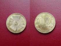 ГВС 10 рублей 65 лет Победы в ВОВ, в Екатеринбурге