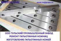 Гильотинные ножи с производства в наличии, в Ярославле