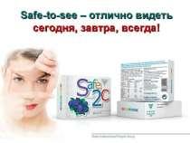 Витамины для глаз Сейф-ту-си (Safe2see) VISION, в Краснодаре