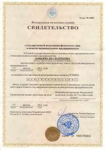 Региональный менеджер, в Новосибирске
