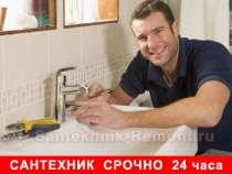 Вызов сантехника. Круглосуточно, в Нижнем Новгороде