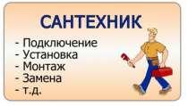 Ищем заказы Подключение стиральной машины, в Санкт-Петербурге